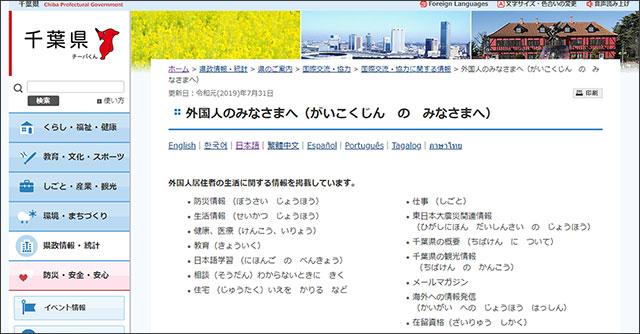 千葉県Webサイト外国人のみなさまへ
