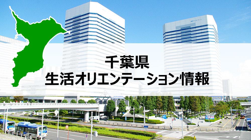 千葉県生活オリエンテーション情報
