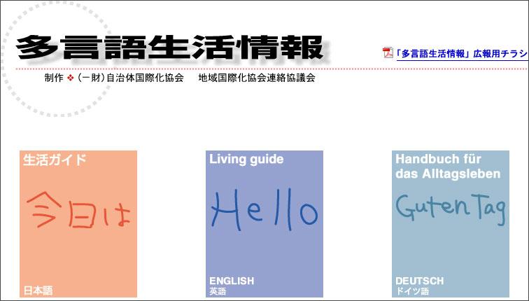 多言語生活情報