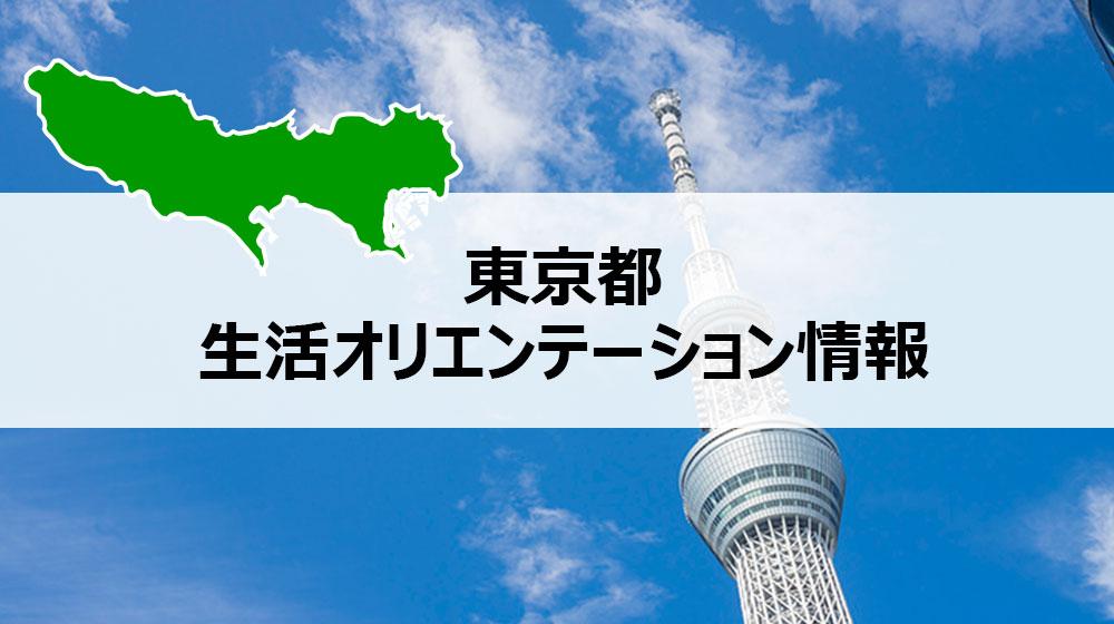 東京都生活オリエンテーション情報