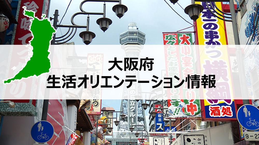 大阪府生活オリエンテーション情報