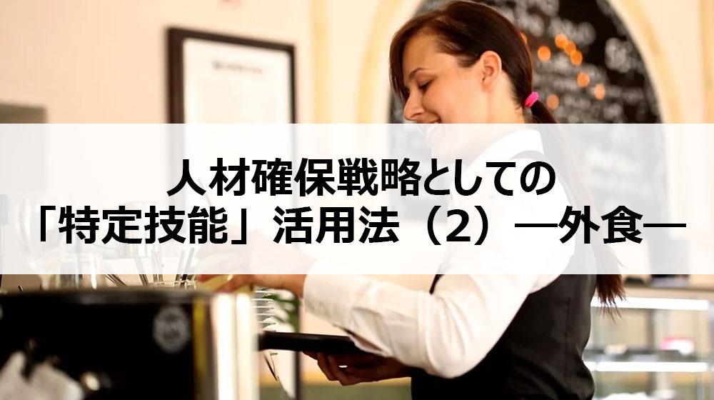 人材確保戦略としての「特定技能」活用法(2)―外食―
