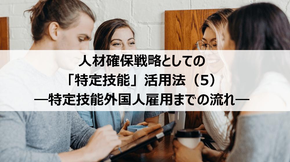 人材確保戦略としての「特定技能」活用法(5)―特定技能外国人雇用までの流れ―