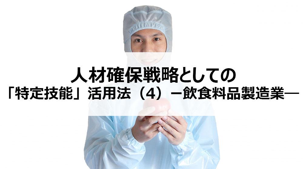 人材確保戦略としての「特定技能」活用法(4)―飲食料品製造業―