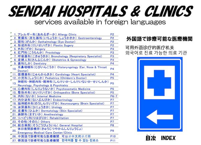 仙台市 外国語での診療対応が可能な医療機関ガイド