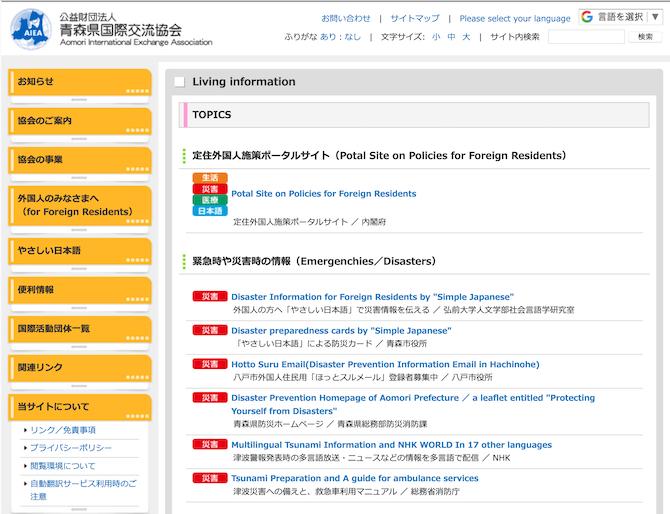 青森県 Living information