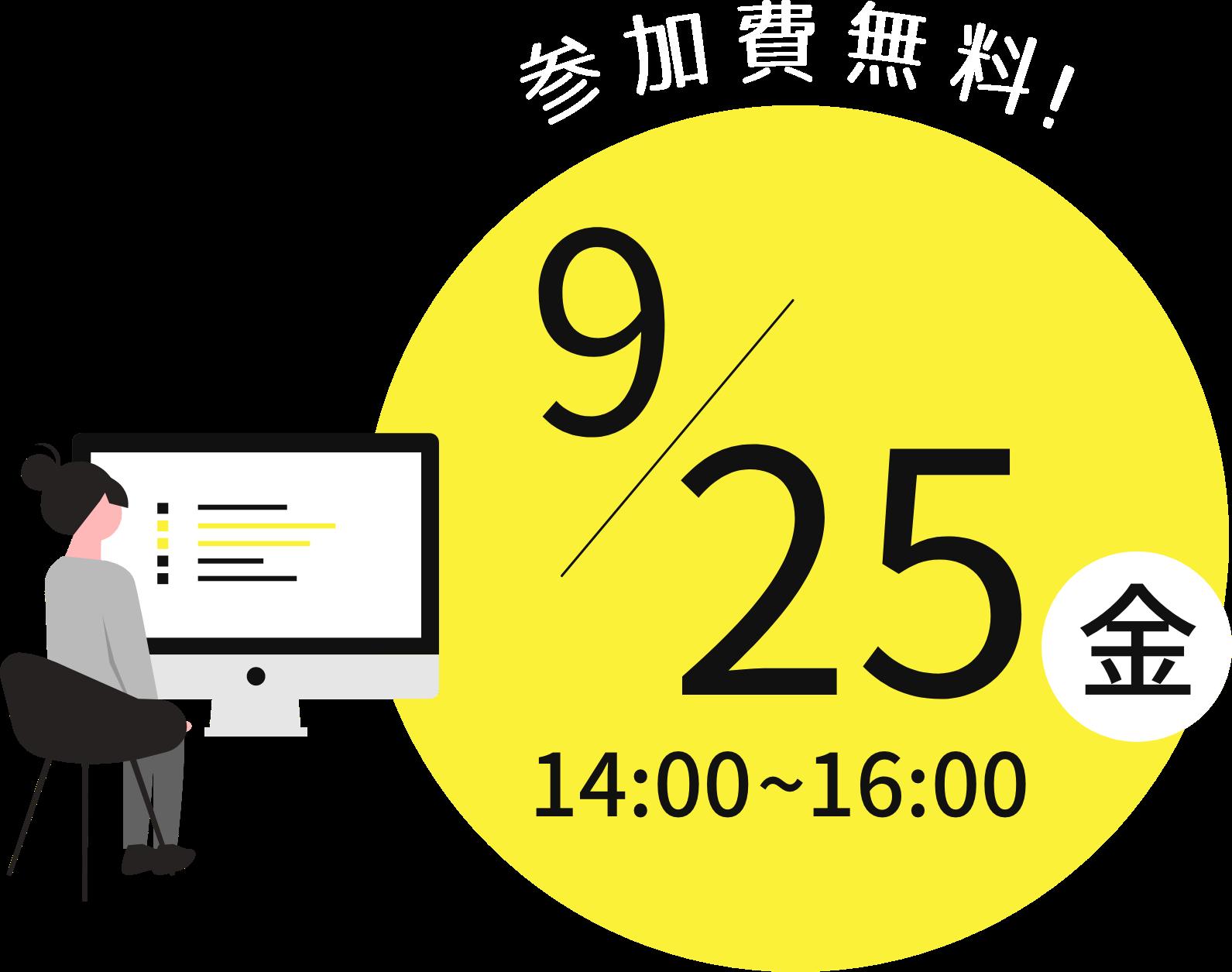 参加費無料!9/25(金)14:00〜16:00開催