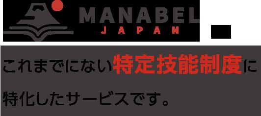 MANABEL JAPANは、これまでにない特定技能制度に特化したサービスです。