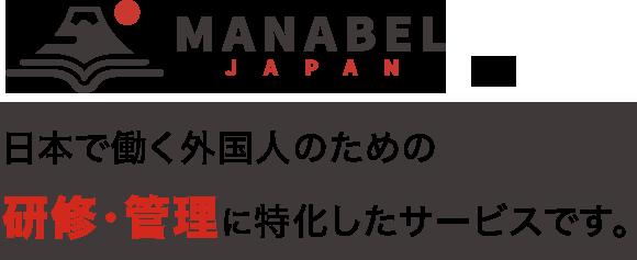MANABEL JAPANは、日本で働く外国人のための研修・管理に特化したサービスです。